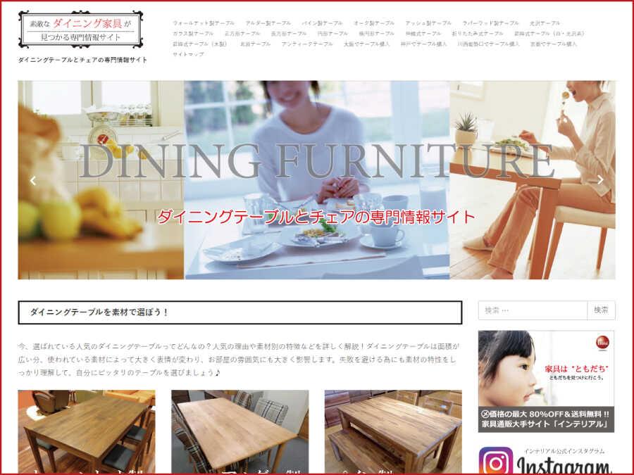 ダイニング家具専門サイト