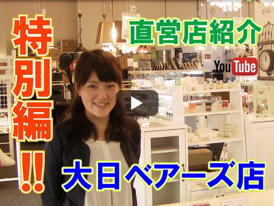 インテリアルTV・大日ベアーズ店紹介動画のリンク