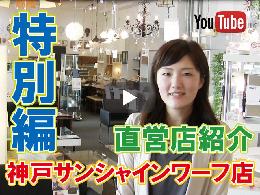 インテリアルTV・神戸サンシャインワーフ店紹介動画のリンク
