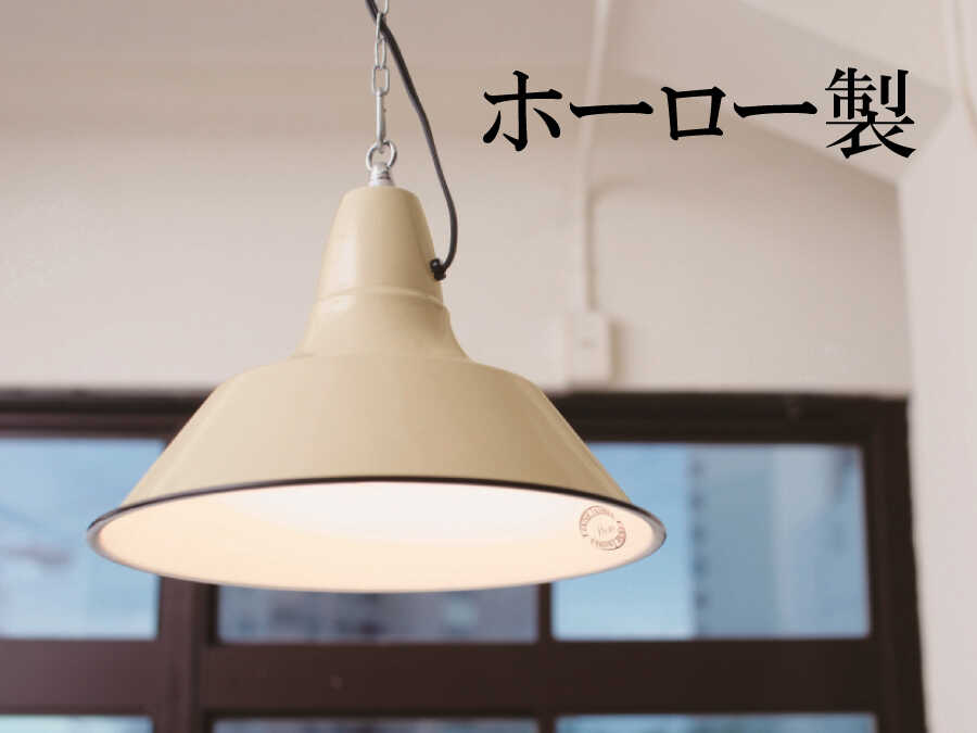 ペンダントライト・ホーロー製(エナメル)のリンク画像