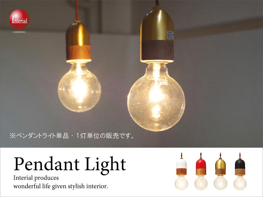 ツートンカラー・ソケットペンダントライト(1灯)LED電球&ECO球対応【LT-3114】