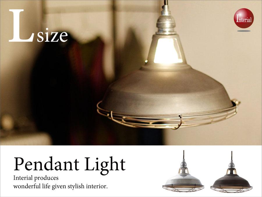 ヴィンテージデザイン・ペンダントライト・Lサイズ(1灯)LED電球&ECO球対応【LT-3383】