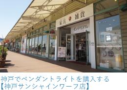 神戸店260-185