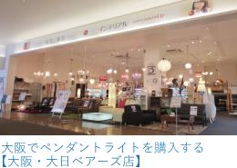 大日店260-185