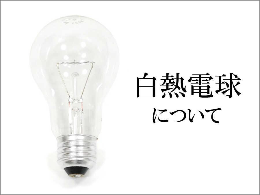 ペンダントライト・電球の選び方(白熱球)