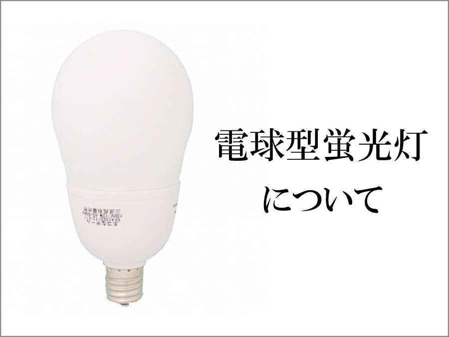 ペンダントライト・電球の選び方(電球型蛍光灯・ECO球)