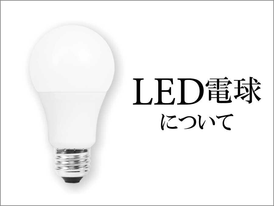ペンダントライト・電球の選び方(LED)
